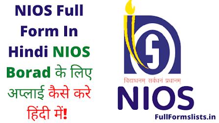 https://www.fullformslists.in/2021/07/nios-full-form-in-hindi.html