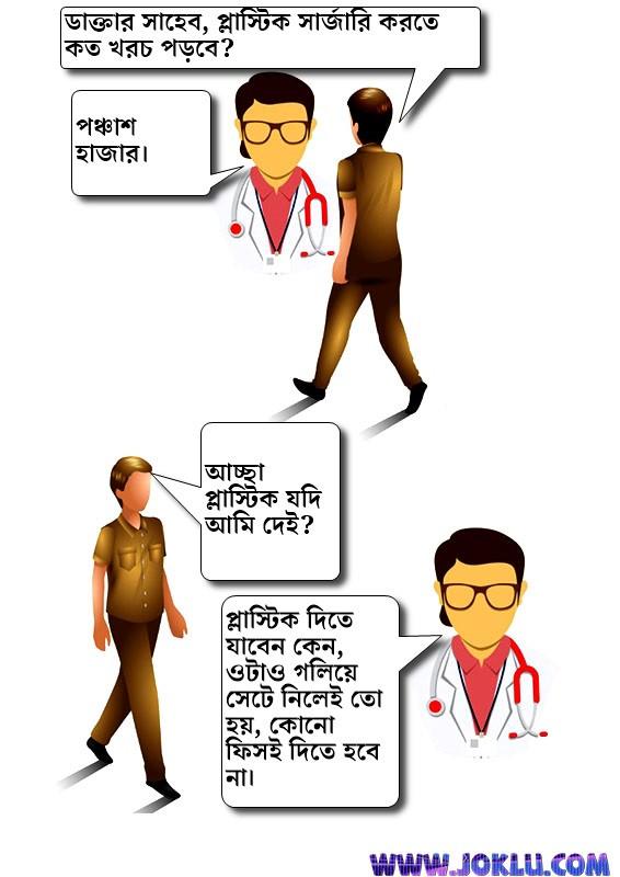 Plastic surgery joke in Bengali
