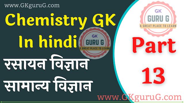 Chemistry Question Answer In Hindi Part 13 | रसायन विज्ञान महत्वपूर्ण प्रश्न एवं उत्तर