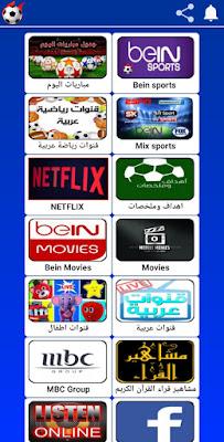 تحميل تطبيق Watch TV apk الأفضل لمشاهدة القنوات المشفرة مباشرة