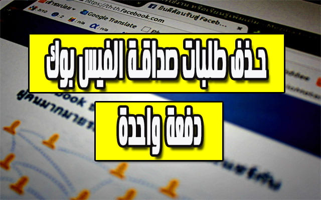 حذف طلبات الصداقة المعلقة فى الفيس بوك مرة واحدة لحماية حسابك