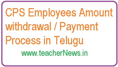 CPS Amount withdrawal / Payment Process in Telugu