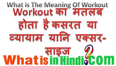 Workout का मतलब क्या होता है