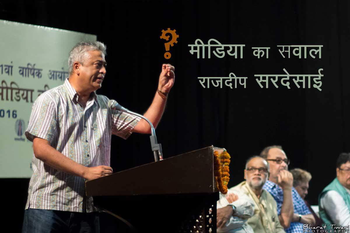rajdeep-sardesai-hindi-blog-media-ka-sawal