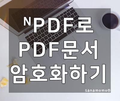 nPDF사용하여 PDF파일 암호화하기