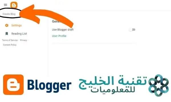 طريقة انشاء مدونة احترافية على منصة بلوجر مجاناً - Blogger