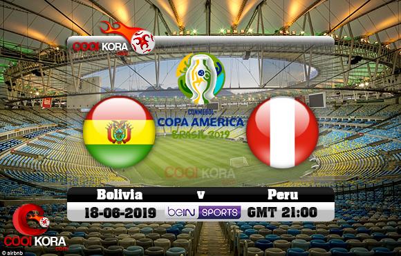 مشاهدة مباراة بيرو وبوليفيا اليوم 18-6-2019 علي بي أن ماكس كوبا أمريكا 2019