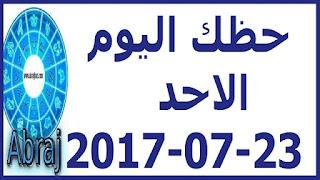 حظك اليوم الاحد 23-07-2017