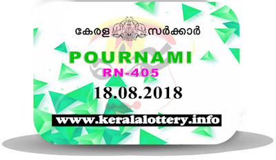 "Keralalottery.info, ""kerala lottery result 18 8 2019 pournami RN 405"" 18th August 2019 Result, kerala lottery, kl result, yesterday lottery results, lotteries results, keralalotteries, kerala lottery, keralalotteryresult, kerala lottery result, kerala lottery result live, kerala lottery today, kerala lottery result today, kerala lottery results today, today kerala lottery result,18 8 2019, 18.8.2019, kerala lottery result 18-8-2019, pournami lottery results, kerala lottery result today pournami, pournami lottery result, kerala lottery result pournami today, kerala lottery pournami today result, pournami kerala lottery result, pournami lottery RN 405 results 18-8-2019, pournami lottery RN 405, live pournami lottery RN-405, pournami lottery, 18/08/2019 kerala lottery today result pournami, pournami lottery RN-405 18/8/2019, today pournami lottery result, pournami lottery today result, pournami lottery results today, today kerala lottery result pournami, kerala lottery results today pournami, pournami lottery today, today lottery result pournami, pournami lottery result today, kerala lottery result live, kerala lottery bumper result, kerala lottery result yesterday, kerala lottery result today, kerala online lottery results, kerala lottery draw, kerala lottery results, kerala state lottery today, kerala lottare, kerala lottery result, lottery today, kerala lottery today draw result"