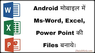 Android Mobile Me Ms Word, Excel aur Powerpoint Ki Files Kaise Bnaye
