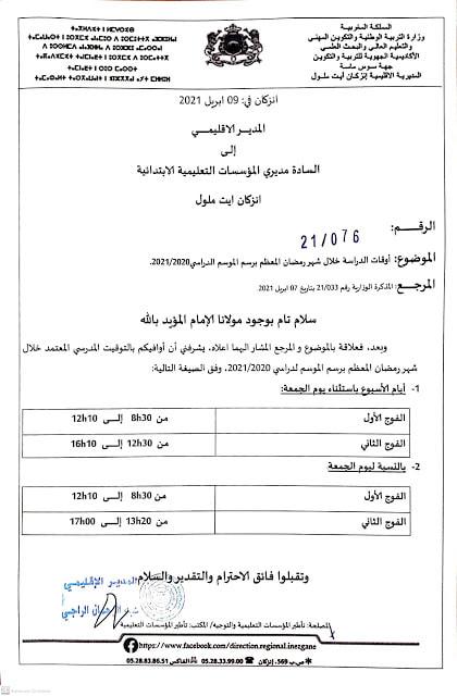 أوقات الدراسة خلال شهر رمضان المبارك مديرية انزكان ايت ملول