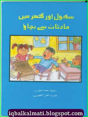 Safety Home School Urdu