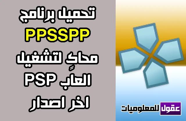 تحميل PPSSPP للكمبيوتر و للاندريد وللايفون 2020 اخر اصدار