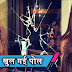 Monday's Spoiler : Kulfi and Bola finally meet in a birthday party in Kulfi Kumar Bajewala