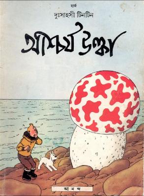Tintin Comics in Bengali PDF, Ashchorjo Ulka, আশ্চর্য উল্কা