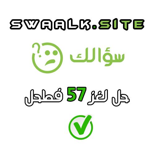حل لغز 57 فطحل العرب - موقع سؤالك swaalk.site
