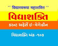 Gujarati current Affairs Online Magazine vidhyashakti ank-107