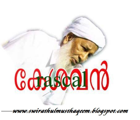 WWW.ISLAMICPHOTOS.COM: KALAMBADI USTHAD