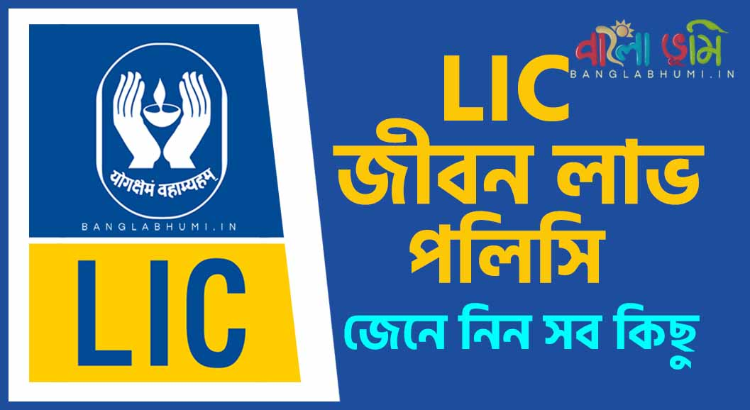 LIC Jeevan Labh Plan - Benefits & Important in Bengali