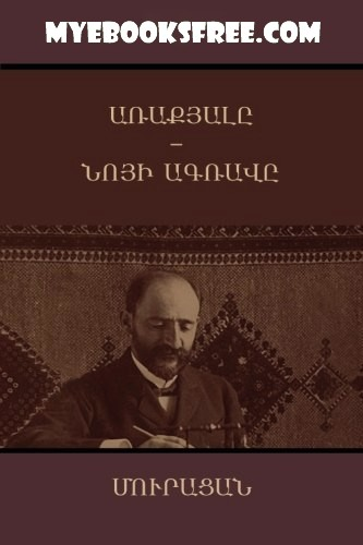 Arakyale; Noyi Agrave PDF Book by Muratsan Free Download
