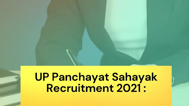 UP पंचायत सहायक भर्ती 2021: मेरिट लिस्ट बनाने की प्रक्रिया शुरू, सफल अभ्यर्थियों को मिलेगा इतना वेतन