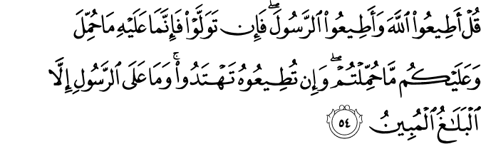 Surat An Nur ayat 54