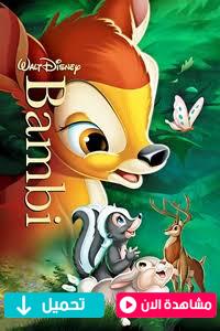 مشاهدة وتحميل فيلم بامبي Bambi 1942 مترجم عربي
