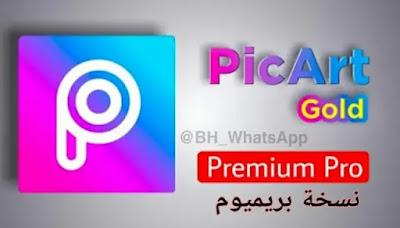 تطبيق بكس ارت PicsArt Full