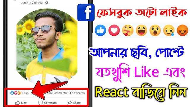 Unlimited Facebook Auto Like 2021 | FB Auto Liker Apps 2021