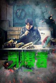 Film Explosion (Yin Bao Zhe)