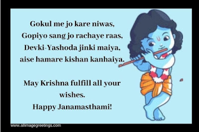janmashtami krishna photo