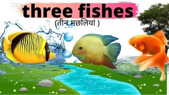 three fishes story in hindi | hindi moral story