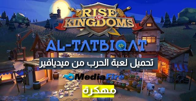 تحميل لعبة الحرب Rise of Kingdoms مهكرة للأندرويد apk+obb