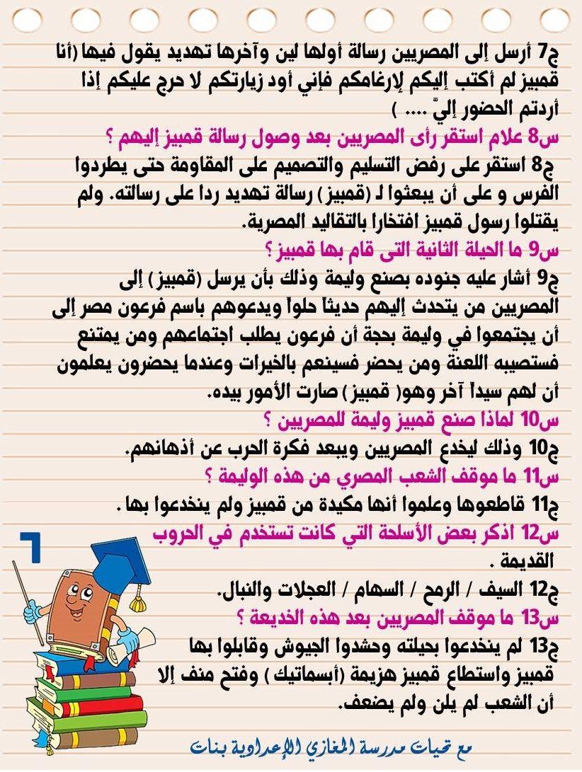 ملخص قصة اللغة العربية (كفاح شعب مصر) للصف الثانى الإعدادى الفصل الدراسى الأول 2021