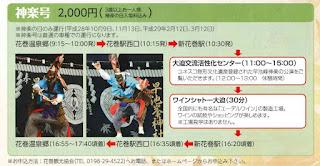 神楽の日 平成28年度 最終公演