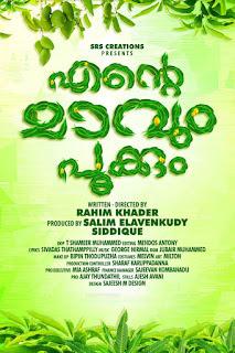 Ente Maavum Pookkum Malayalam movie, mallurelease