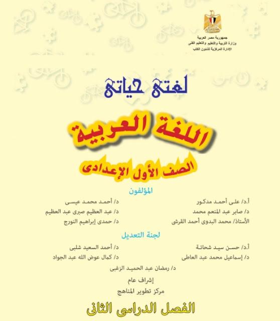 تحميل كتاب اللغة العربية للصف الأول الإعدادى الترم الثاني 2021