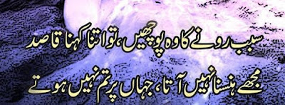 Romantic Poetry | Urdu 2 line poetry,2 line shayari in urdu | Urdu Poetry World,Urdu Poetry,Sad Poetry,Urdu Sad Poetry,Romantic poetry,Urdu Love Poetry,Poetry In Urdu,2 Lines Poetry,Iqbal Poetry,Famous Poetry,2 line Urdu poetry,Urdu Poetry,Poetry In Urdu,Urdu Poetry Images,Urdu Poetry sms,urdu poetry love,urdu poetry sad,urdu poetry download,sad poetry about life in urdu