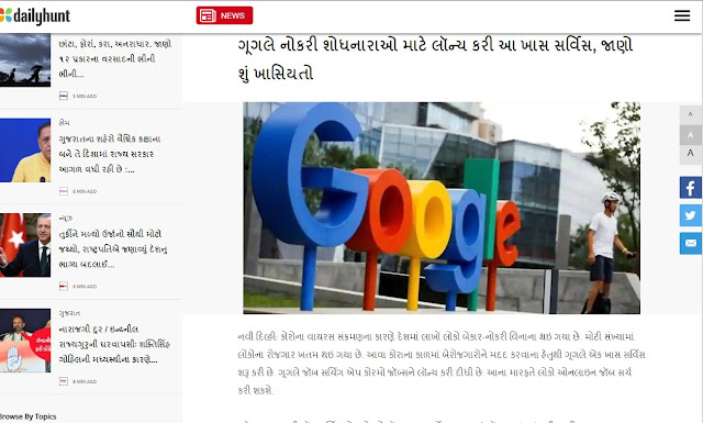 Google launches this special service for job seekers, find out what features