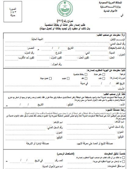 نماذج الاحوال المدنية السعودية Pdf نموذج الاحوال المدنية للطباعة