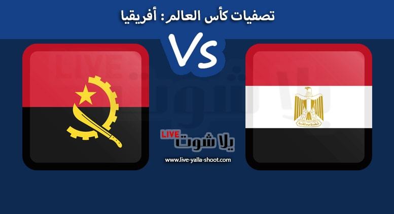 مصر وأنجولا