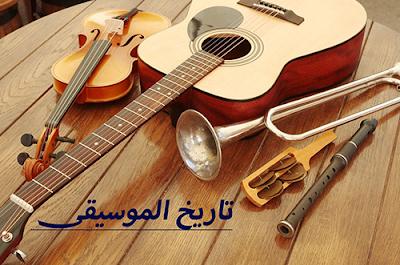 تاريخ الموسيقى