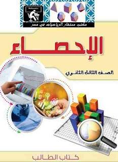 تحميل كتاب الاحصاء للصف الثالث الثانوى 2020-2021-2022-2023-2024