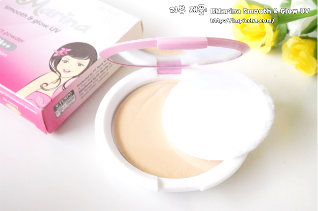 Marina Smooth & Glow UV Compact Powder