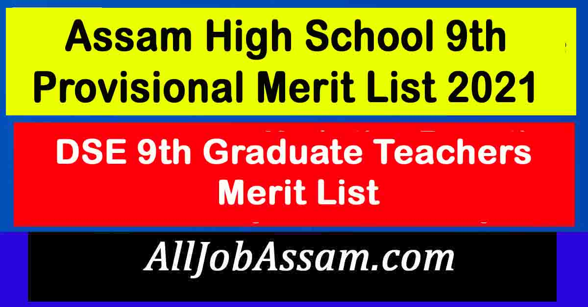 Assam High School 9th Provisional Merit List 2021