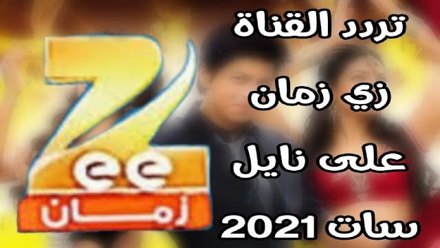 طريقة إدخال التردد القناة Zee Zaman على نايل سات 2021