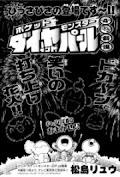 Pocket Monsters - Diamond & Pearl: 4-koma Gekijyou