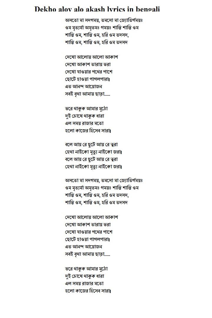 Dekho aloy alo akash lyrics in bengali word