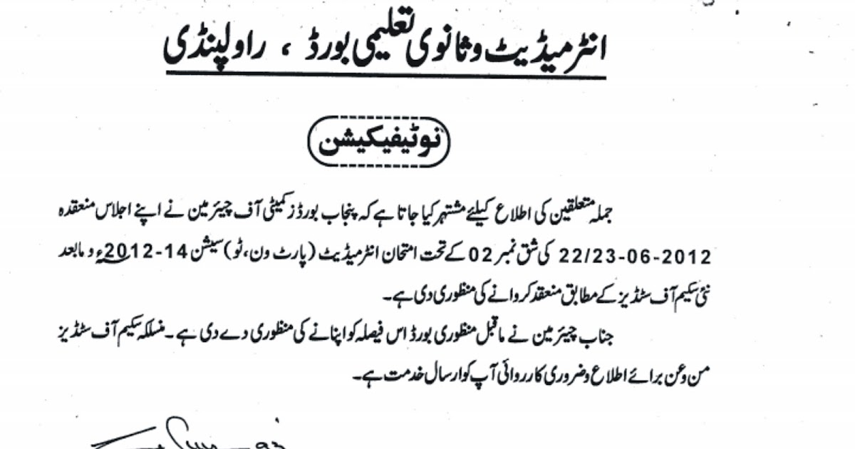 New Scheme For Study of Intermediate Students ~ Pak Main
