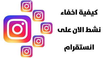 طريقة أخفاء الظهور على تطبيق انستقرام Instagram بخطوات بسيطة
